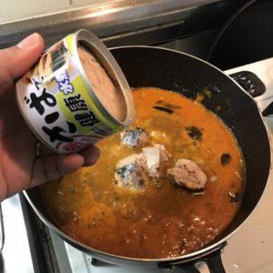 鯖缶を入れる