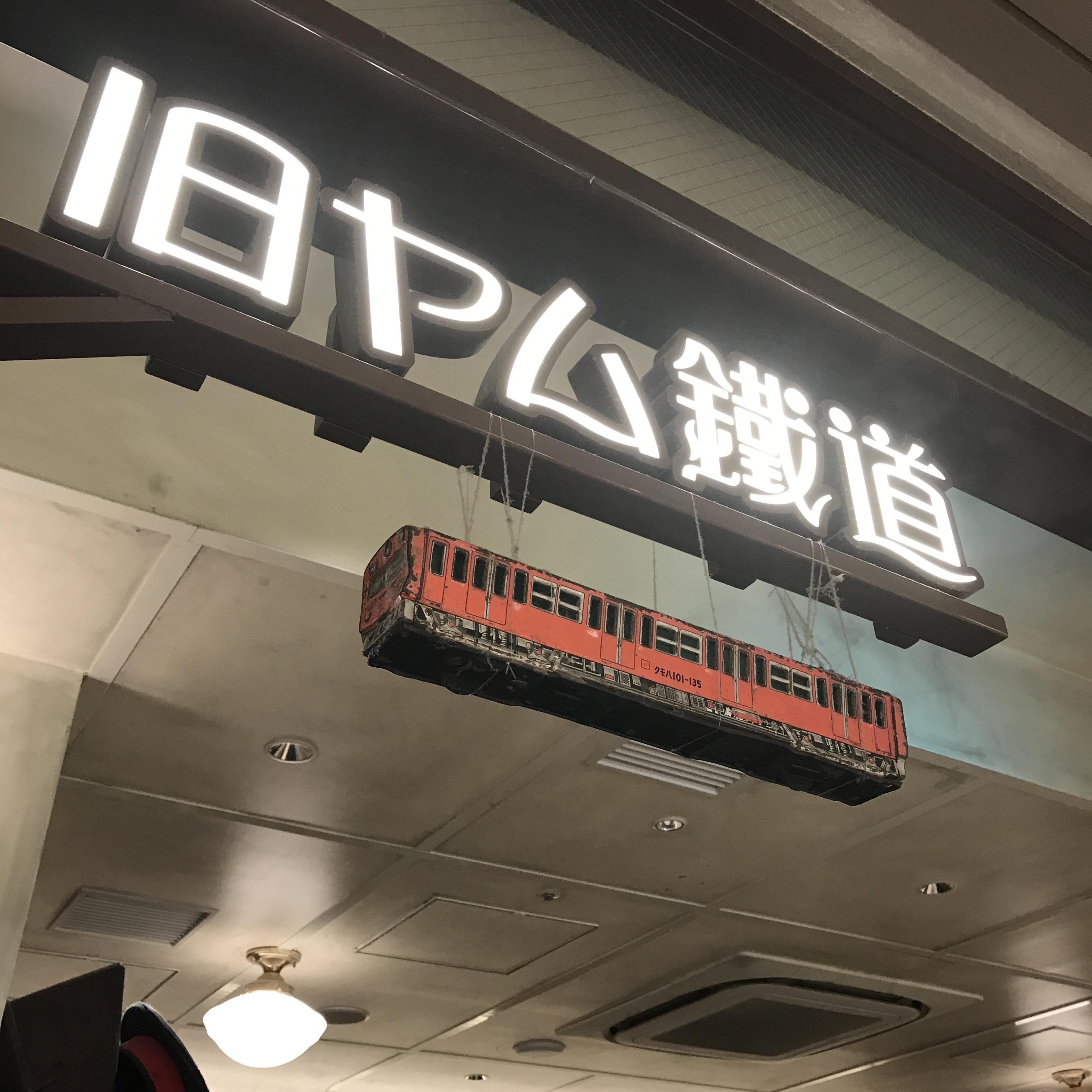 旧ヤム鐵道