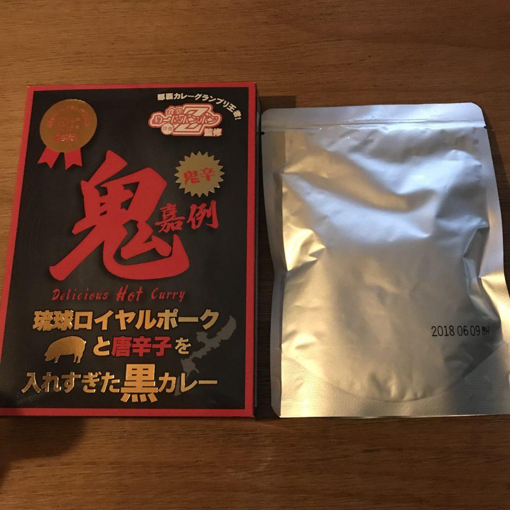 鬼嘉例 琉球ロイヤルポークと唐辛子を入れ過ぎた黒カレーパウチ