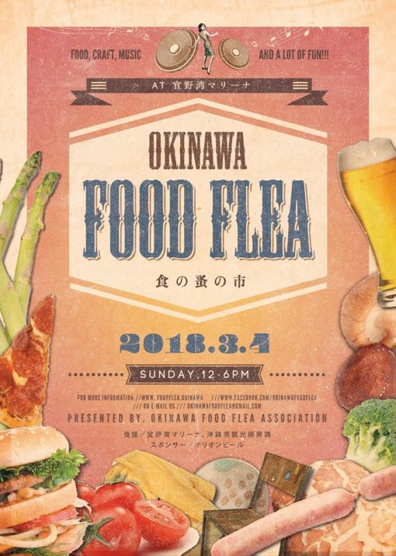 OKINAWA FOOD FLEA Vol.13