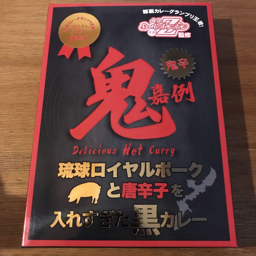 鬼嘉例 琉球ロイヤルポークと唐辛子を入れ過ぎた黒カレーパッケージ表