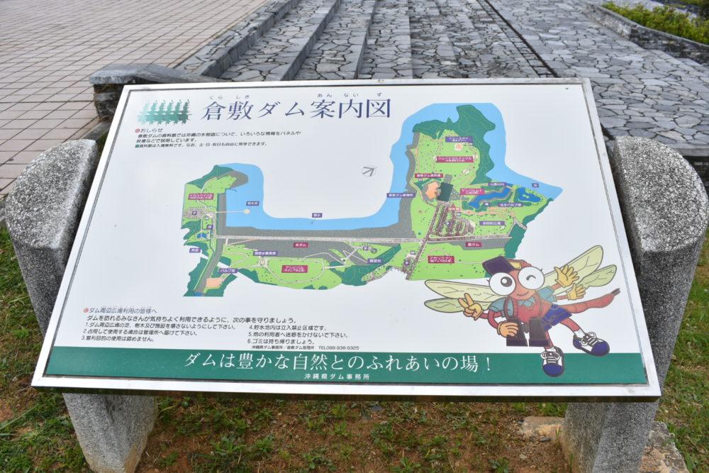 倉敷ダム案内図
