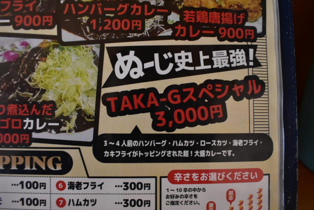 TAKA-Gスペシャル