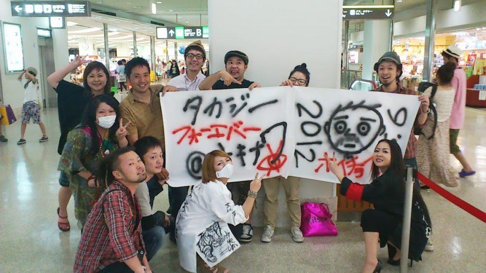 沖縄から東京へ。那覇空港でお見送り。