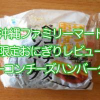 ベーコンチーズハンバーグのサンドおむすびレビュー