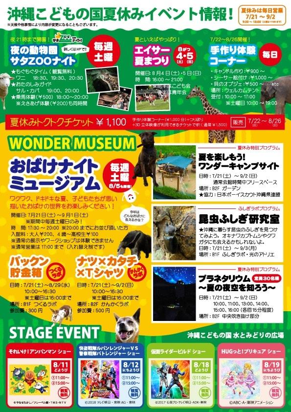 沖縄こどもの国夏休みイベント情報