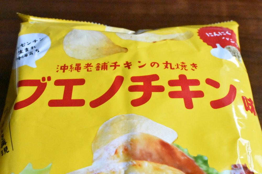 沖縄老舗チキンの丸焼き