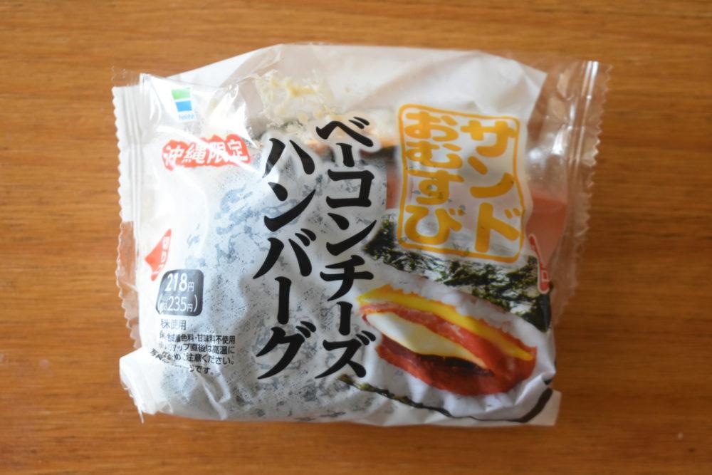 ベーコンチーズハンバーグのサンドおむすび