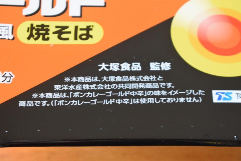 大塚食品監修