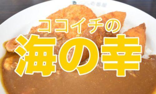 ココイチのシーフード三昧カレー