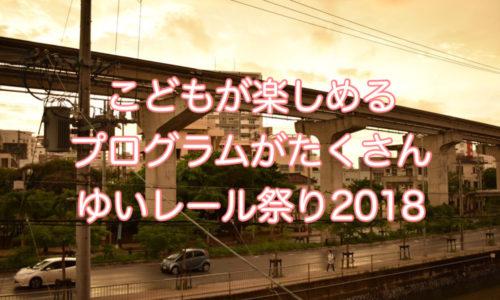 ゆいレール祭り2018