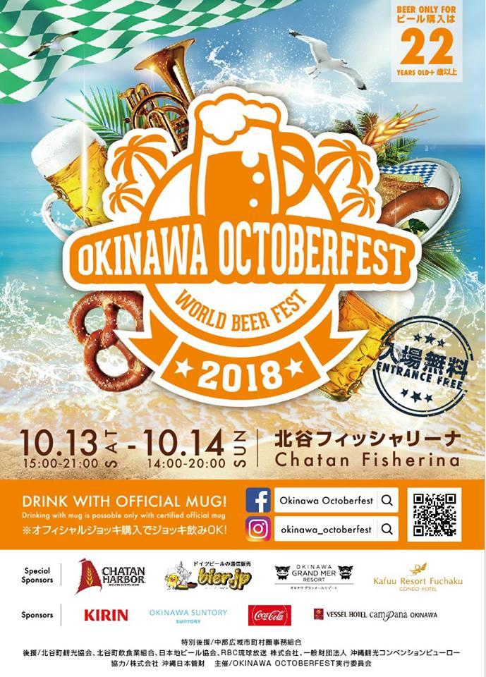 沖縄オクトーバーフェスト