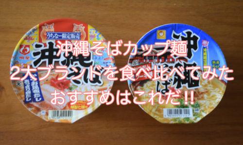 沖縄そば食べ比べ