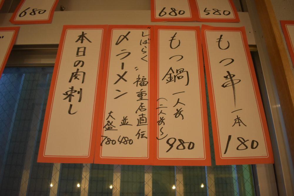 おすすめはもつ串ともつ鍋