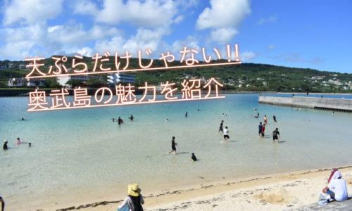奥武島の魅力