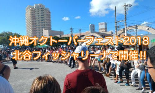 沖縄オクトーバーフェスト2018