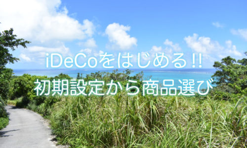 iDeCoの設定