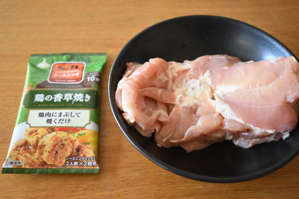 鶏の香草焼き