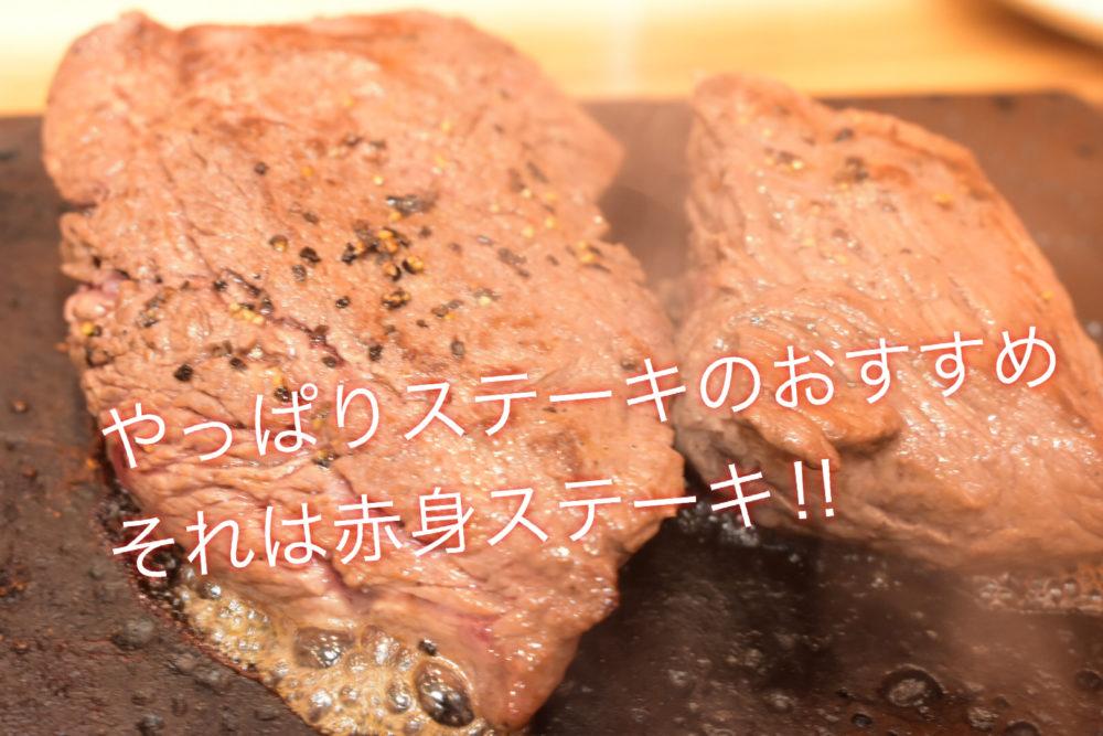 やっぱりステーキ