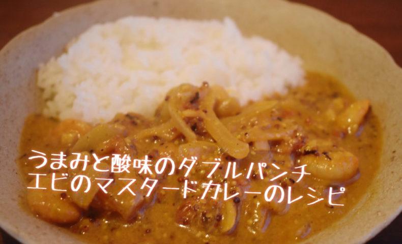 エビのマスタードカレーレシピ