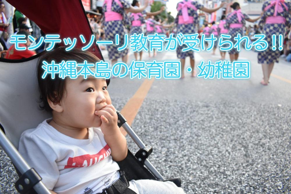 沖縄でモンテッソーリ教育が受けられる保育園・幼稚園