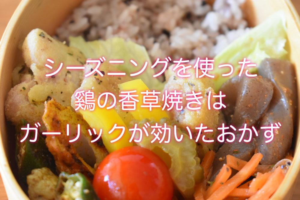 鶏の香草焼き弁当
