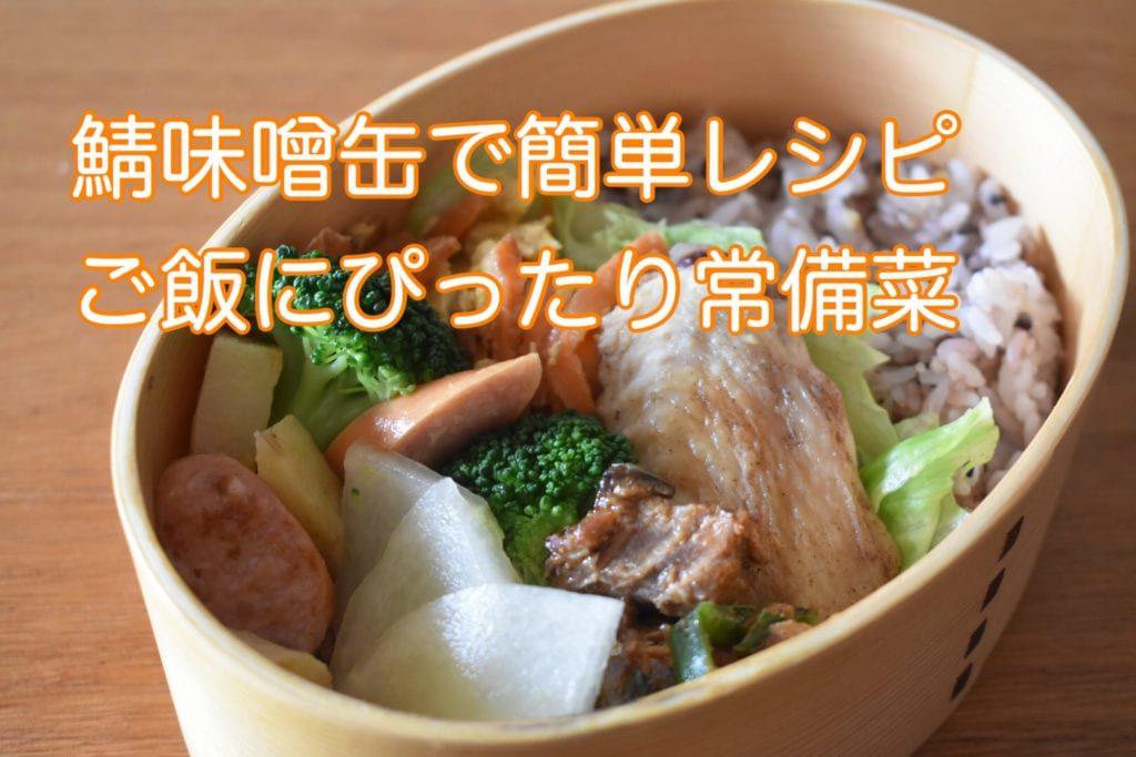 サバ味噌缶ピーマン