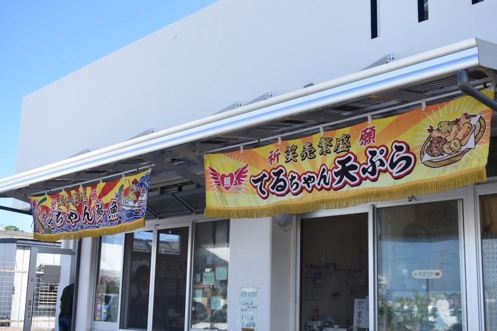 てるちゃん天ぷら