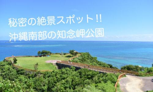 絶景スポットの知念岬公園