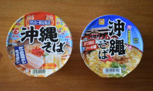 沖縄そば二大ブランド食べ比べ