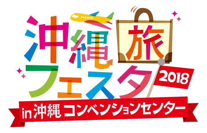 沖縄旅フェスタ2018