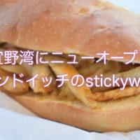 stickywichがオープン