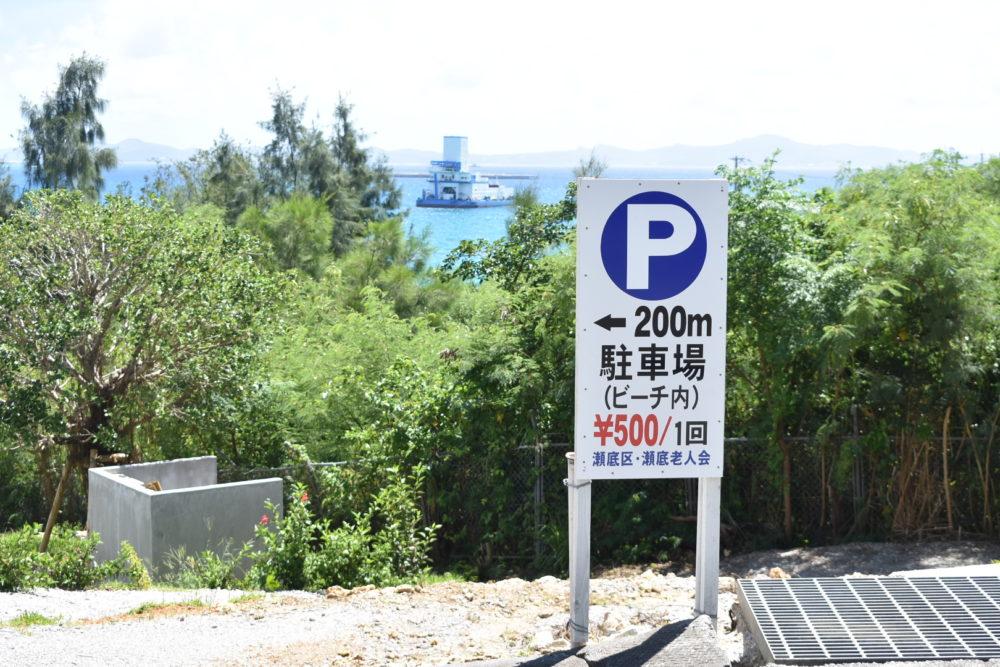 ビーチ内の駐車場は500円