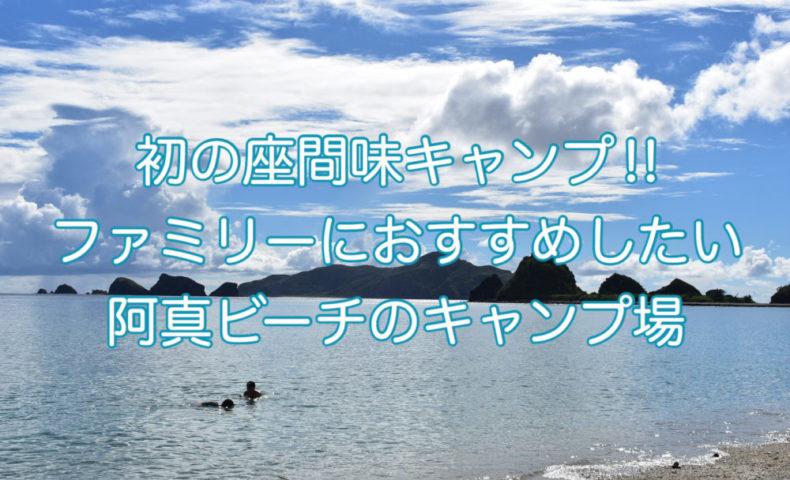 座間味島阿真ビーチキャンプ