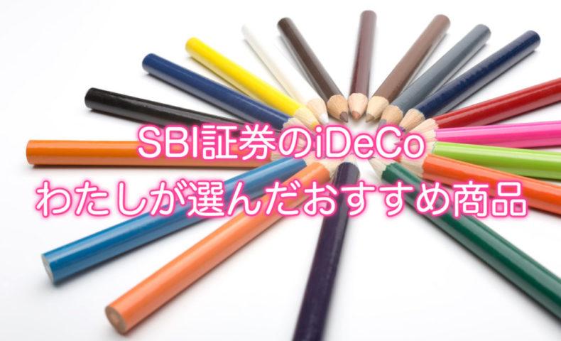 iDeCoおすすめ商品