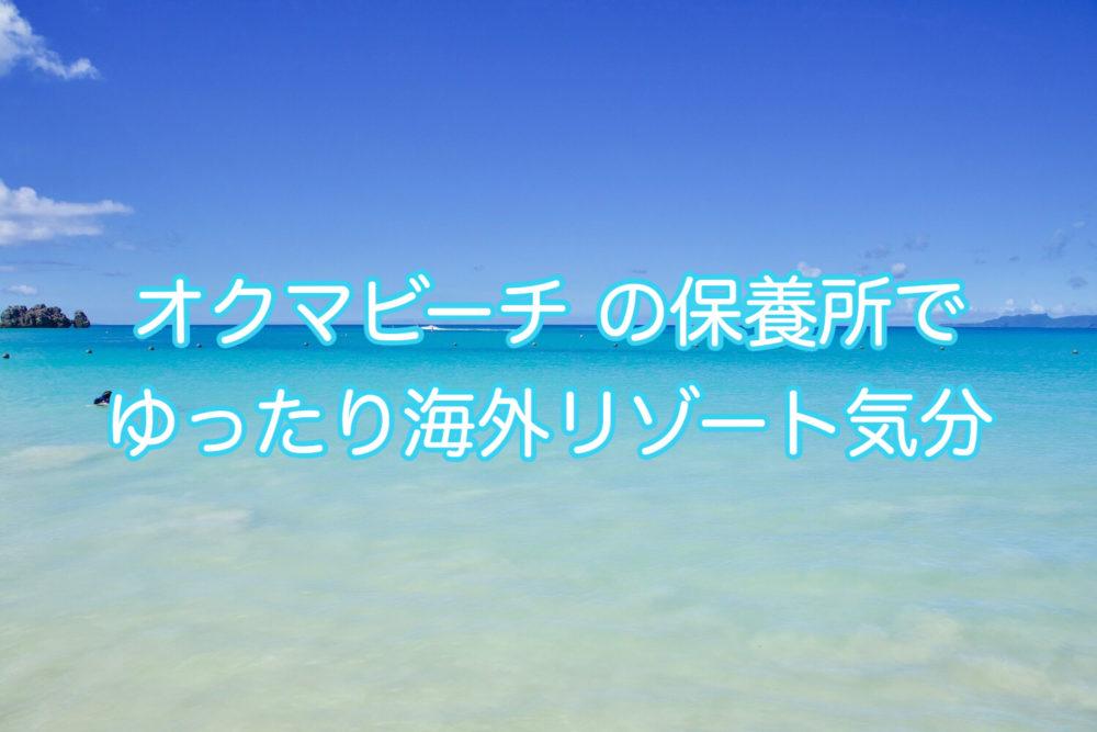 オクマビーチの保養所
