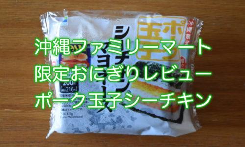 ポーク玉子シーチキンマヨネーズ
