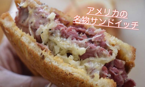 アメリカ名物のサンドイッチをいただく