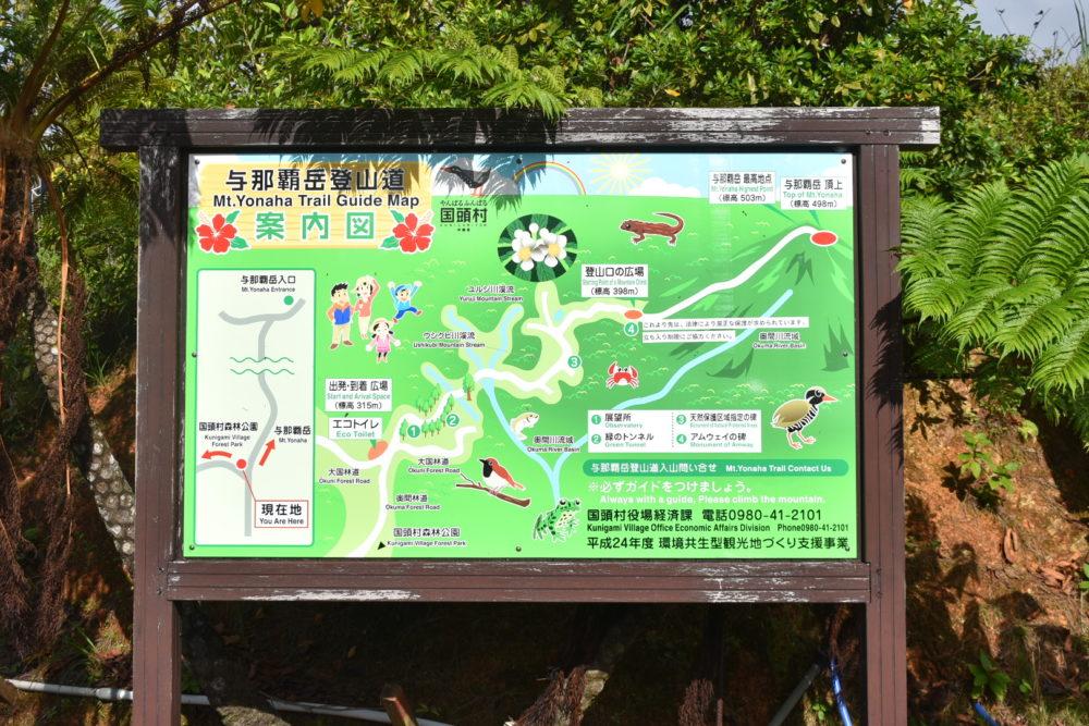 与那覇岳案内図