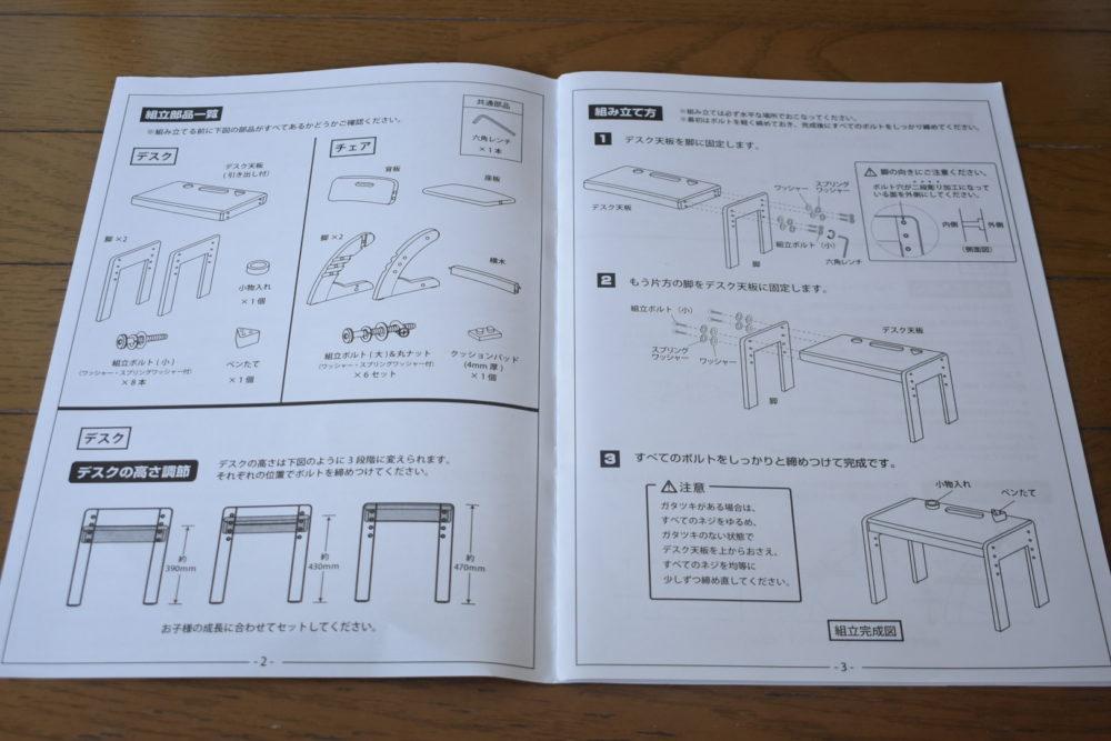 机の組み立て方