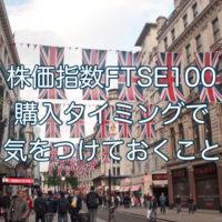 FTSE100の購入タイミング