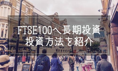 FTSE100の投資方針