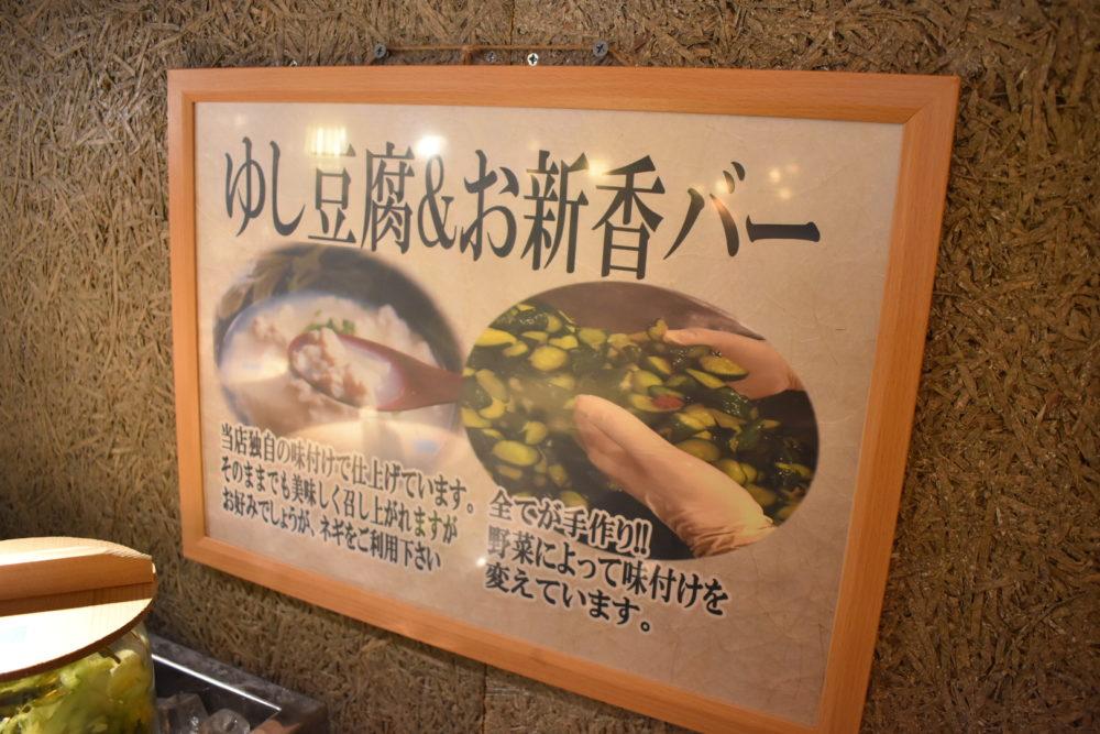ゆし豆腐&お新香バー