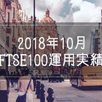 2018年10月FTSE100運用実績