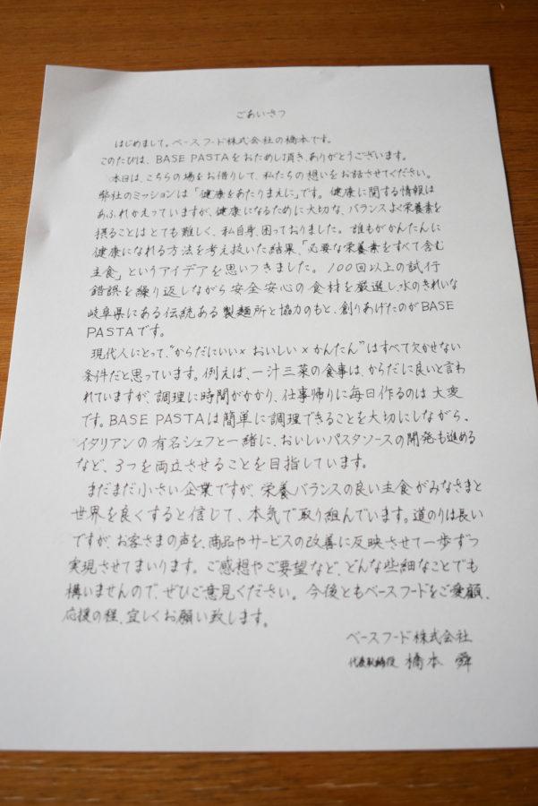 代表からの手紙