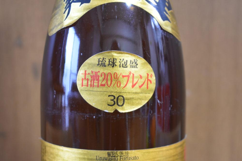 古酒20%ブレンド