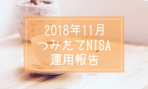 2018年11月つみたてNISA運用報告