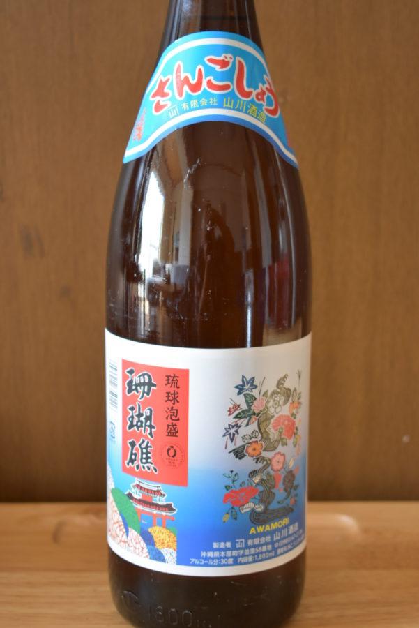 琉球泡盛珊瑚礁の一升瓶