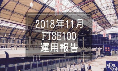 2018年11月FTSE100運用報告