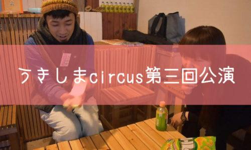 うきしまcircus第三回公演